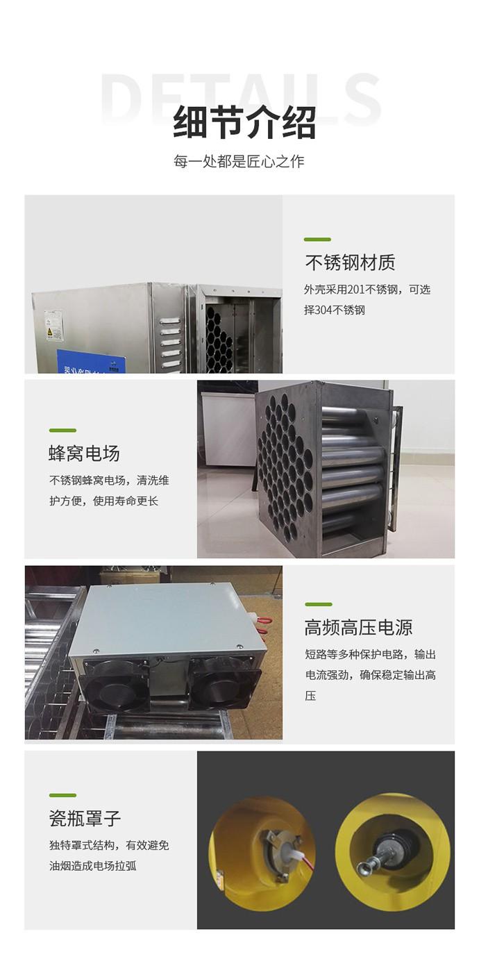 静电油烟净化器—低空蜂窝-9.jpg