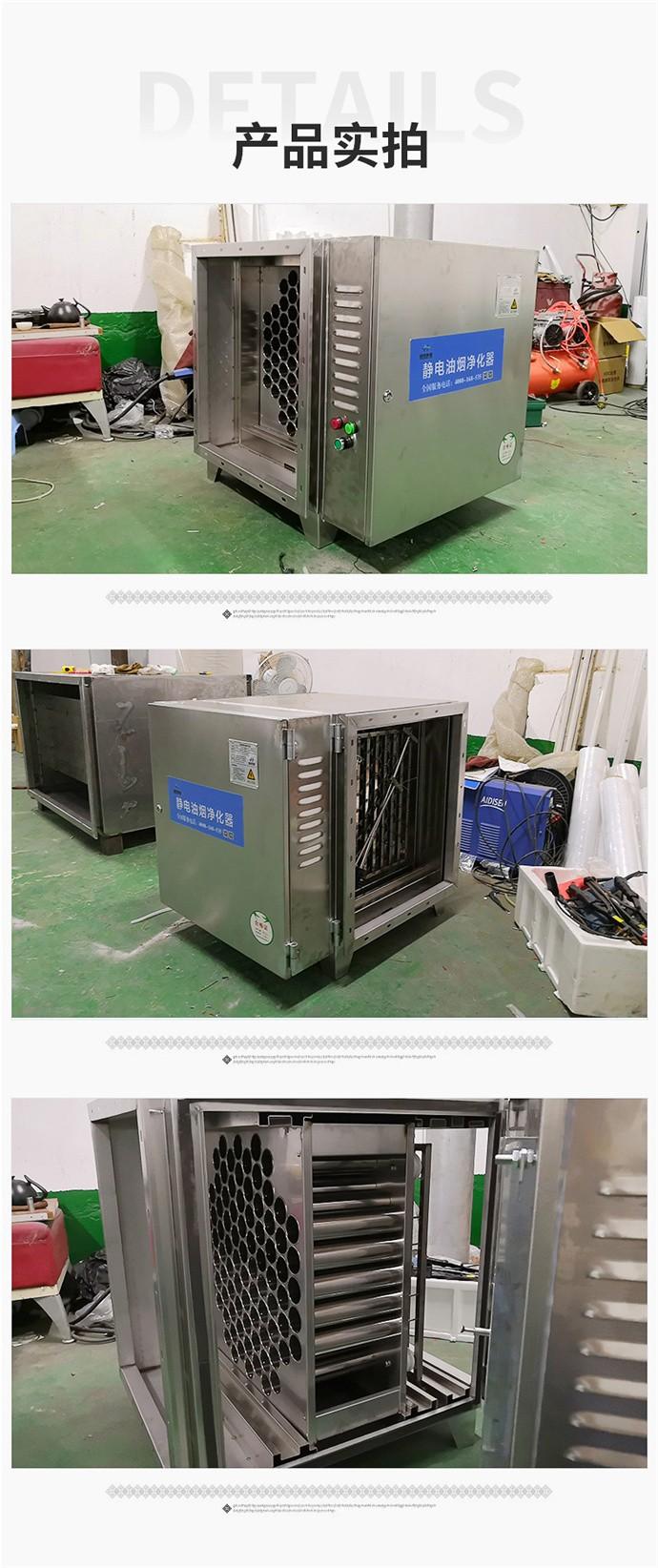 静电油烟净化器—低空蜂窝-10.jpg