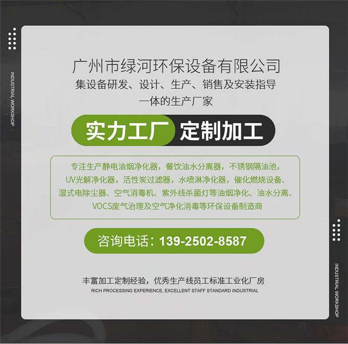静电油烟净化器—低空平板-1.jpg