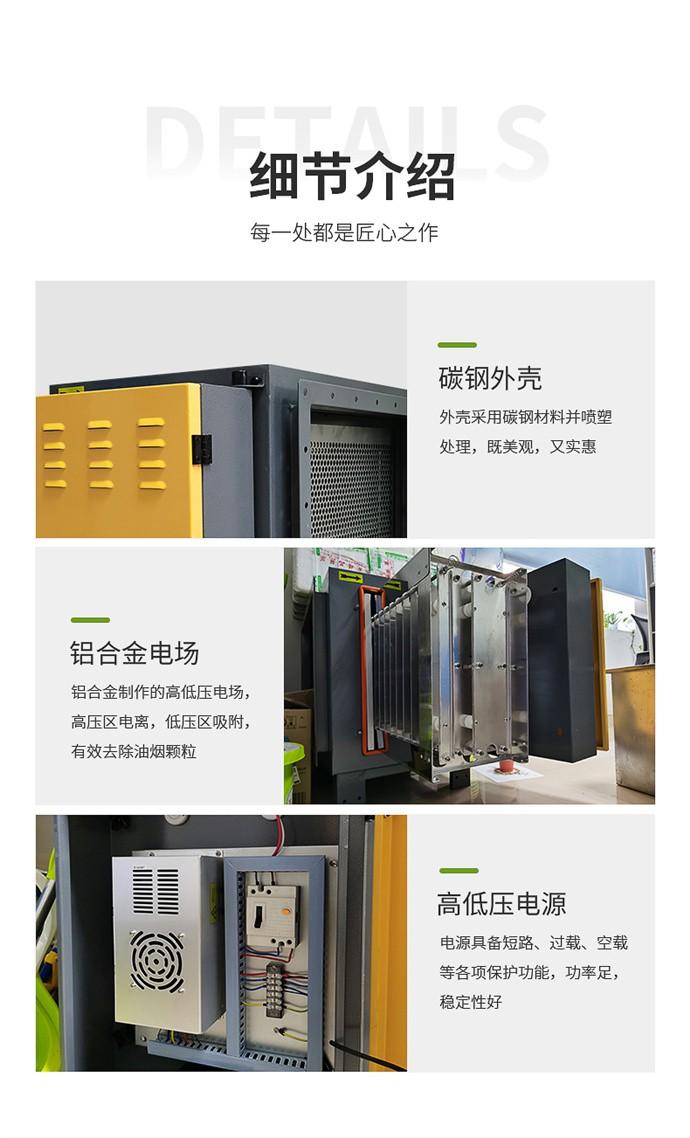 静电油烟净化器—低空平板-9.jpg