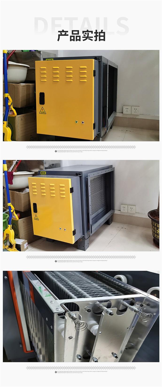 静电油烟净化器—低空平板-10.jpg