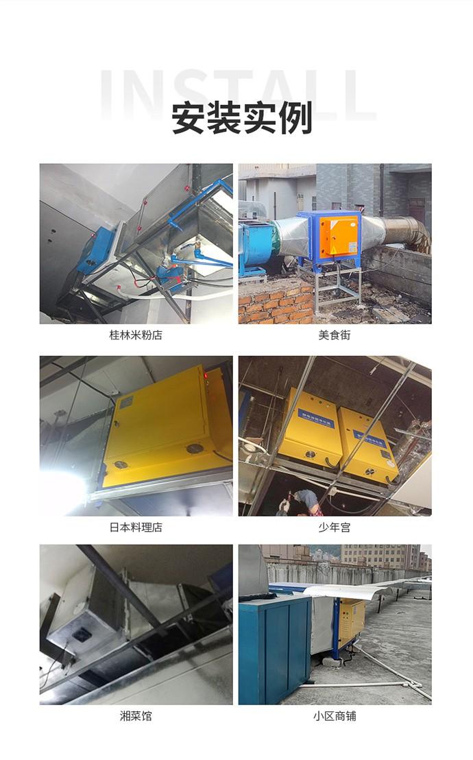 静电油烟净化器—低空平板-11.jpg