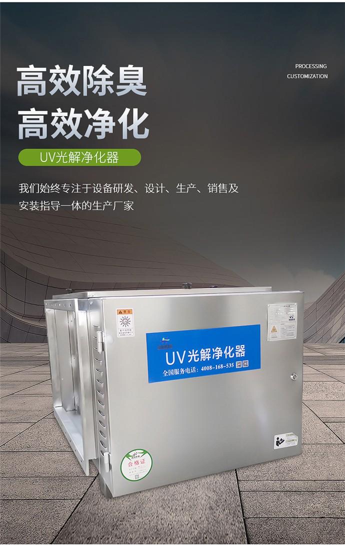 UV光解净化器-2.jpg