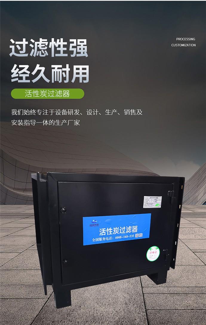 活性炭过滤器-2.jpg